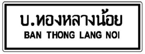 ป้ายบอกชื่อหมู่บ้าน (น-5)